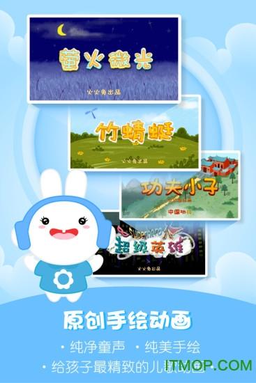 火火兔讲故事 v1.0.2 官网安卓版 1