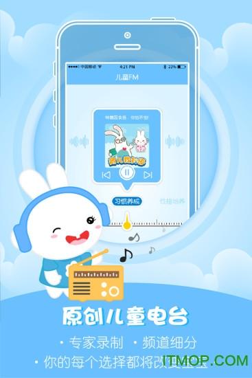 火火兔讲故事 v1.0.2 官网安卓版 2