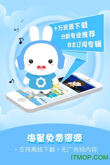 火火兔讲故事 v1.0.2 官网安卓版 3