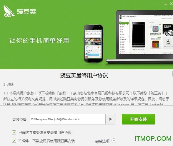 豌豆荚手机精灵 v3.0.1.3 最新版0