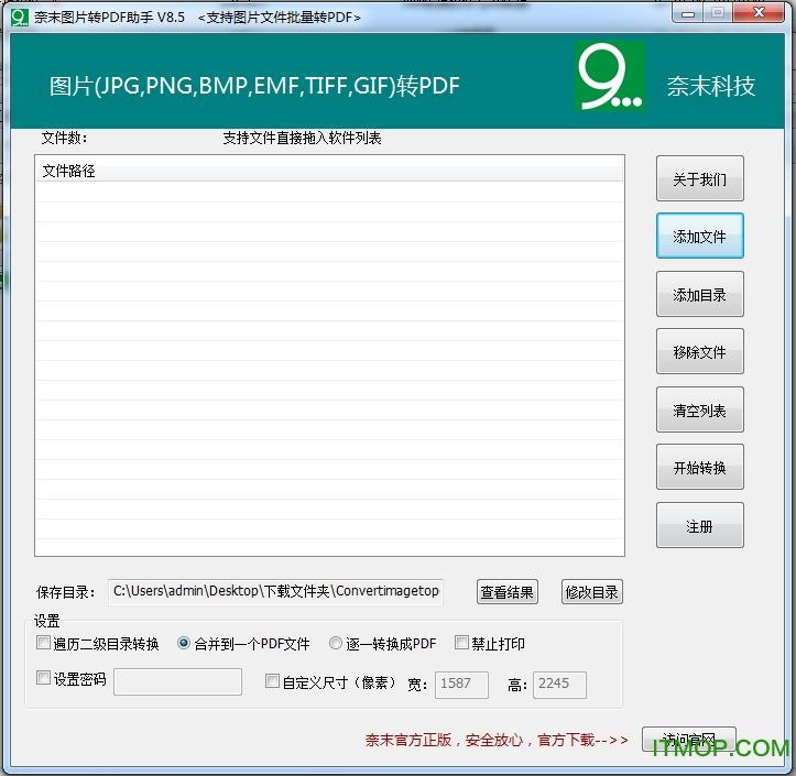 奈末图片合并转PDF软件 v8.4 官方特别版 0