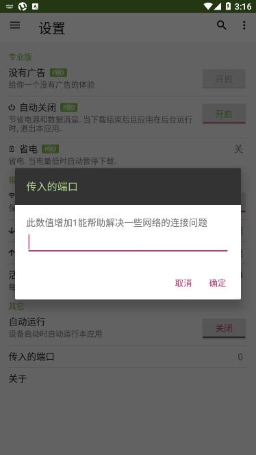 手机utorrent中文版去广告版 v4.10.2 安卓版1