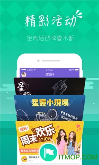 星钻直播iphone/ipad版 v1.0.0 苹果ios版 0