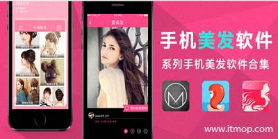 美发app