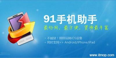 91手机助手官方下载_91手机助手安卓版_91助手电脑版