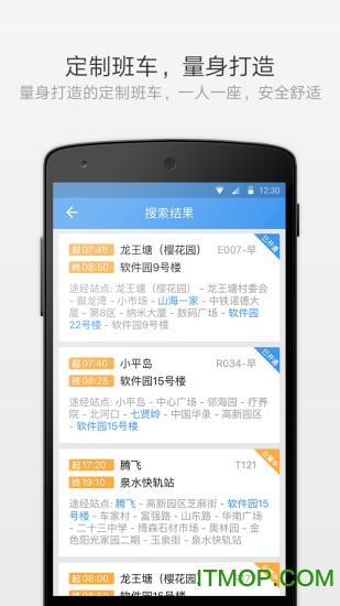 熊猫出行苹果版 v6.3.0 iphone版 2