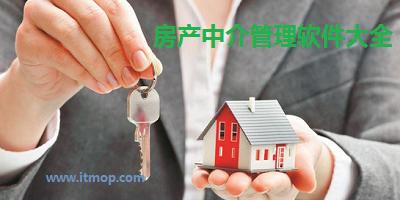 房产中介管理软件