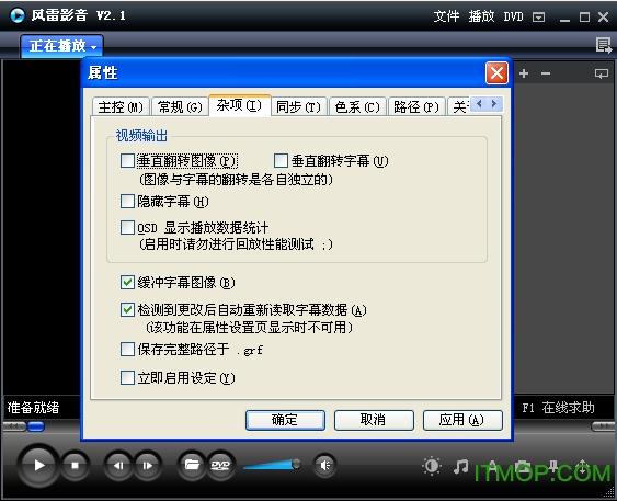 风雷影音电脑版 v2.1.0.5 正式免费版 0