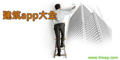 建筑app