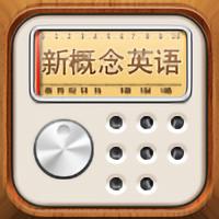 易呗新概念英语听力app
