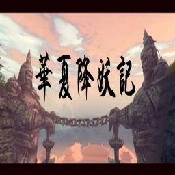 华夏降妖记v1.3无cdp闪版