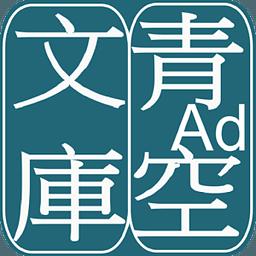 青空文库安卓手机版