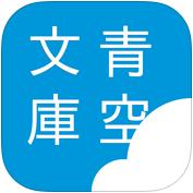 青空文库苹果手机版
