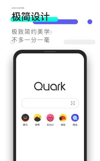 夸克浏览器 v4.1.0.132 安卓版 1