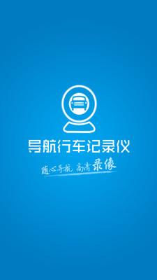 导航行车记录仪手机版 v4.5 安卓版 0