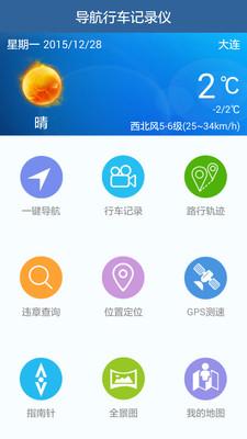导航行车记录仪手机版 v4.5 安卓版 2