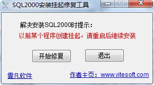 SQL2000安装挂起修复工具 v2019 中文绿色龙8娱乐平台 0
