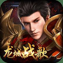 龙城战歌复古版游戏