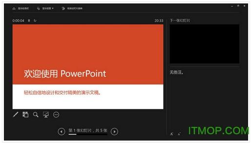 powerpoint 2013 破解完整免费版 0