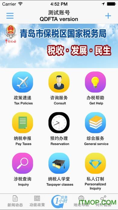 青岛税税通ios版 v3.1.2 ipbone版 0