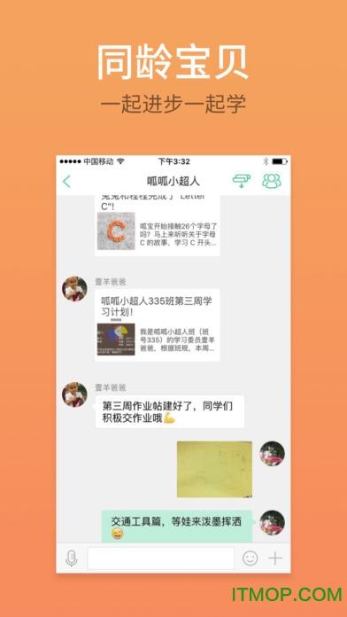 叽里呱啦ios免费版 v11.8.2 iPhone版0