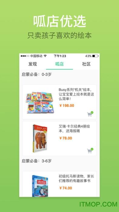 叽里呱啦ios免费版 v11.8.2 iPhone版1