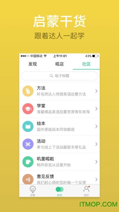 叽里呱啦ios免费版 v11.8.2 iPhone版2