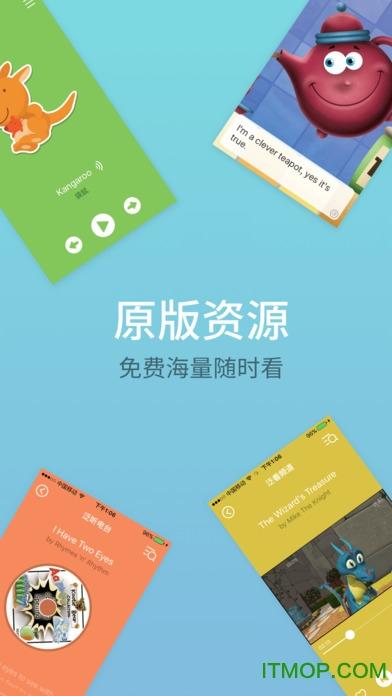 叽里呱啦ios免费版 v11.8.2 iPhone版3