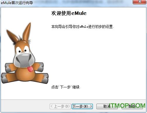 VeryCD��H破解版(easyMule) v4.2 �o限制搜索增��版 0