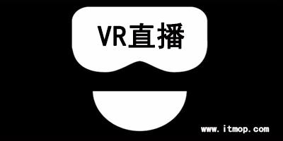 VR直播app