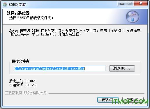 35eq即时通电脑版 v2.10 官方最新版 0