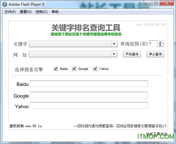 站长工具箱keyword(关键字排名查询工具) 绿色免费版 0