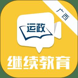 广西运政教育最新版本