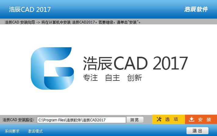 浩辰cad2017正式版安装猫扑预览_IT官方网cad2007中文版64截图图片