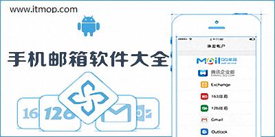 邮箱app哪个好用?手机邮箱软件_邮箱app下载