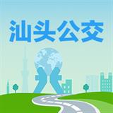 汕头公交iPhone版