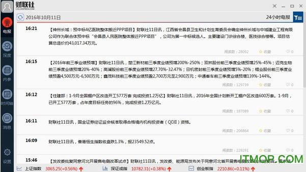 财联社电脑版 v7.5.5 官方版 0
