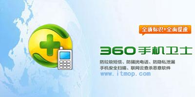 360手机卫士
