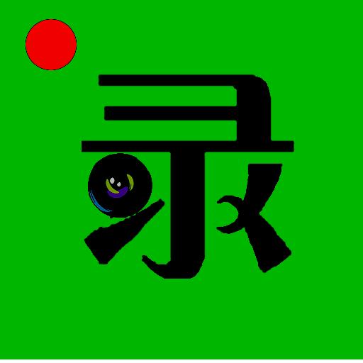 手游录屏软件手机版(免root)