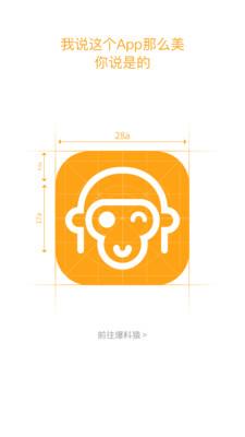 爆料猿 v1.0 安卓版1