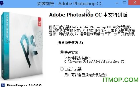 Photoshop CC v14.2 x86中文特别版 0