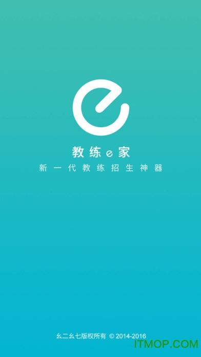 教练e家ios版 v1.1.4 iphone版 1