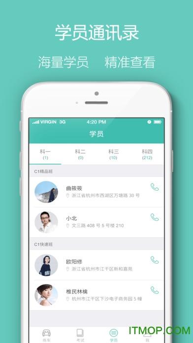 教练e家ios版 v1.1.4 iphone版 0
