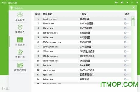 天行广告防火墙插件 v3.8.1109.334 官方版 0