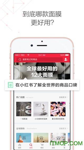 小红书iPhone版 v6.79 苹果ipad版 0
