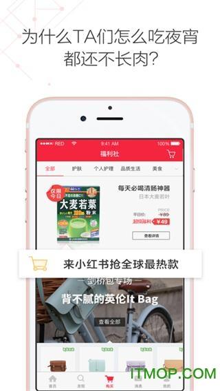 小红书iPhone版下载