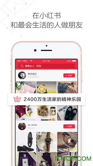 小红书iPhone版 v6.79 苹果ipad版 4