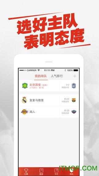 新浪体育直播苹果手机版 v3.7.0 iphone越狱版 1