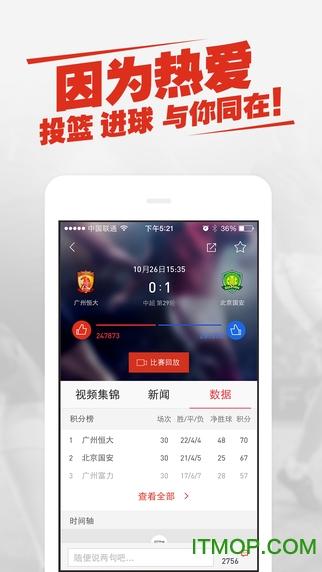 新浪体育直播苹果手机版 v3.7.0 iphone越狱版 3