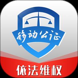 移动公证通话录音苹果版
